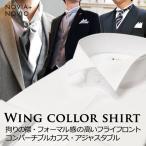 Yahoo!礼装accessoryノービアノービオ(結婚式/新郎様・お父様シャツ)ウィングカラーシャツ/白(シングルカフス/アジャスタブル・コンバーチブルカフス)mu018(比翼仕立て・フライフロント)形態安定