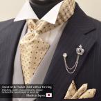 アスコットタイとポケットチーフ付きセット【タイリング付き/リングタイタイプ】シャンパンゴールドドット(as-mu008/66108126)日本製