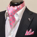 アスコットタイとポケットチーフ付きセット【ストールタイプ】ピンク×ブルードット(un016 / 86105026)日本製