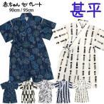 甚平 ベビー 赤ちゃん 男の子 綿100% 日本製生地 じんべい スーツ上下 祭 甚平 部屋着 寝まき パジャマ 子供甚平 90cm 95cm