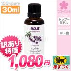 Now - Spike Lavender Oil 1 oz  30 ml   並行輸入品