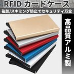 カードケース クレジットカードケース スキミング防止 磁気防止 高品質アルミ素材 薄型 メンズ カードホルダー