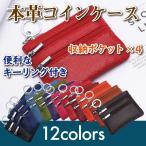 コインケース 小銭入れ 本革 レディース メンズ 財布 ミニ財布 コンパクト 多機能 キーリング付き
