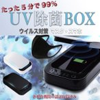 スマホ 除菌 ボックス UV除菌 クリーナー 99%除菌 ボタン式 アロマ機能付き