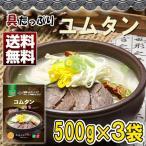 Yahoo!nowmall【バーゲンセール】★送料無料★ 故郷 コヒャン コムタン スープ 500g×3袋セット 韓国レトルト 韓国スープ 韓国食品