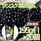 Yahoo!nowmall[バーゲンセール] 送料無料 『サンユク』黒豆豆乳195mlx20/韓国飲料/韓国ドリンク/韓国食品/黒豆/豆/牛乳/栄養飲料/甘い豆乳