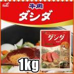 Yahoo!nowmall【バーゲンセール】CJ 牛肉ダシダ 1kg 大容量 お徳用 牛肉出し ダシダスープ 牛肉だしの素 調味料 だし ダシ