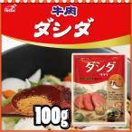 Yahoo!nowmall【バーゲンセール】 メール便 送料無料 CJ 牛肉ダシダ(100g)x1個/牛肉だしの素/韓国調味料/韓国食品