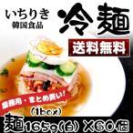 送料無料 一力 いちりき 冷麺 麺165g(白)×60個 1BOX 水冷麺 冷麺 韓国 韓国料理 韓国冷麺 夏 韓国食材 れいめん 韓国れいめん 冷麺スープ