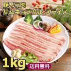 里脊肉 - 送料無料  豚バラ肉 スライス 送料無料 1kg 冷凍 特別対象商品 サムギョプサル プルコギ 焼肉 豚肉 三段バラ 輸入食材 韓国食品 韓国食材