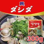 Yahoo!nowmallバーゲンセール 送料無料 メール便発送 CJ 貝ダシダ 300g チョゲ あさり出し ダシダスープ 貝だしの素 韓国調味料 韓国食品