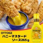 OTTOGI オットギ ハニーマスタード 265g ハニー/マスタード/ドレッシング/調味料/ソース/韓国調味料/韓国食品