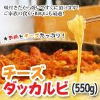 クール便 送料無料 チーズタッカルビ 550gx1パック/