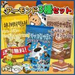 送料無料 ティラミスアーモンド+クッキー&クリームアーモンド+ミックスナッツ 3種セット