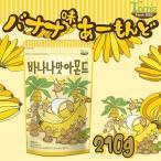 Tom's バナナ アーモンド 210g×1個 /バナナ味/アーモンド/韓国の人気スナック/フレーバー/スナック/お菓子/おやつ/韓国お土産/韓国お菓子