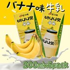 ビングレ ★バナナ味 牛乳 200mlx6本(紙パック)★ミルク/バナナ/ジュース/滅菌/ソフトドリンク/加工乳/飲み物/韓国飲料/韓国食品