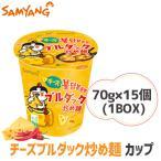 送料無料 三養 チーズブルダック炒め麺 カップ70gx15個(1BOX) /韓国ラーメン/激辛ラーメン/チーズ/カップラーメン