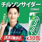 送料無料 ★チルソンサイダー250mlx30缶(1box)★ロッテ
