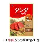 CJ 牛肉ダシダ 1kg 牛肉出し ダシダスープ 牛肉だしの素 韓国調味料 韓国食品