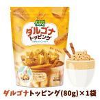 Food Trend ダルゴナトッピング(80g)×1個 お菓子/カルメ焼き/焼き菓子/ダルゴナ/トッピング/韓国菓子