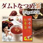 お茶 [ ダムト ] お茶 [ ダムト ] ナツメ茶 韓国健康茶x1箱(15gx15包) 棗 なつめ ナツメ