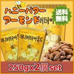 送料無料 ハニーバターアーモンド 250g×2個セット /ハニーバター/アーモンド/スナック/Honey Butter/スナック/お菓子/おやつ/韓国土産/韓国菓子