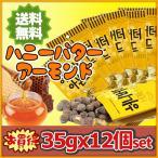 送料無料 ハニーバターアーモンド 35g(小)×12個 /ハニーバター/アーモンド/韓国人気/Honey Butter/スナック/お菓子/おやつ/韓国お土産/韓国お菓子