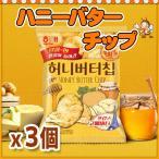 【ヘテ】ハニーバターチップ 3個x(60g)  /ハニーバター/ポテトチップ/韓国の人気スナック/Honey Butter Chip/スナック/お菓子/おやつ