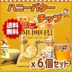 送料無料【ヘテ】ハニーバターチップ 6個x(60g)  /ハニーバター/ポテトチップ/韓国の人気スナック/Honey Butter Chip/スナック