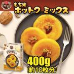 CJ 白雪 もち米 ホットク ミックス400g(約10枚分) /ホットック/ホトック/手作りホトック/お菓子/韓国お土産