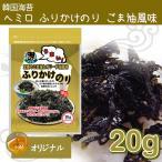 ヘミロ 韓国 味付け海苔 ふりかけ ジャバン 海苔 オリジナル 20g (ごま油風味) 海苔 ...