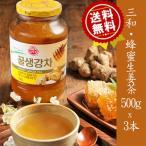 送料無料 三和 蜂蜜生姜茶(500g)x3本 /韓国食材/韓国食品/蜂蜜入お茶/生姜茶/お土産/お中元/ 果実入お茶/ 飲料