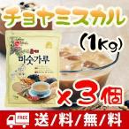 送料無料 ★CHOYA チョヤ ミスカル 1Kg×3個★韓国お茶 伝統お茶 健康お茶 伝統茶 健康飲料 夏 アイス 蜂蜜 アイスミスカル 健康食