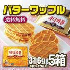 ショッピングお菓子 送料無料 CROWN バターワッフル 316g(3枚×12袋入り)×5箱 お菓子/バターワプル/スナック/おつまみ/韓国産/韓国菓子