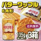 送料無料 CROWN バターワッフル 8角形 八角形 135g(3枚×5袋入り)×3個セット お菓子/バターワプル/スナック/おつまみ/韓国産/