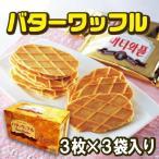 CROWN バターワッフル 小 3枚×3袋入り お菓子/バターワプル/スナック/おつまみ/韓国産/韓国菓子