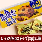 オリオン しっとり チョコチップクッキー1箱(8個入り) お菓子/おやつ/チョコクッキー/クッキー/ソフトチョコチップ