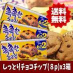 送料無料 オリオン しっとり チョコチップクッキー1箱(8個入り)x3箱 お菓子/おやつ/チョコクッキー/クッキー/ソフトチョコチップ