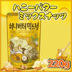ハニーバターミックスナッツ 220g×1個 /ハニーバター/アーモンド/カシューナッツ/クルミ/マカダミア/韓国の人気スナック/日本語バージョン