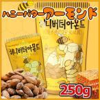 ハニーバターアーモンド 250g /ハニーバター/アーモンド/韓国の人気スナック/Honey Butter/スナック/お菓子/おやつ/韓国お土産/韓国お菓子