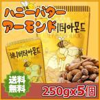 送料無料 ハニーバターアーモンド 250g×5個セット /ハニーバター/アーモンド/スナック/Honey Butter/スナック/お菓子/おやつ/韓国土産/韓国菓子