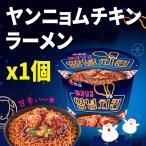 ヤンニョムチキンラーメン 122gx1個 チキン/ヤンニョム/チキンラーメン/大カップ/カップ麺/インスタントラーメン/韓国ラーメン