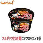 『三養』サンヤン 激辛 ブルダック炒め麺 カップ麺 105g 韓国ラーメン インスタントラーメン