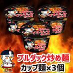 『三養』サンヤン 激辛 ブルダック炒め麺 カップ麺 105g×3個セット 韓国ラーメン インスタントラーメン