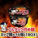 送料無料 三養 サンヤン 激辛 ブルダック炒め麺 カップ麺 105g×16個 1BOX 韓国ラーメン インスタントラーメン