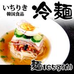 ※麺のみ※ 一力 いちりき 冷麺 麺165g(白)×1個 水冷麺 冷麺 韓国 韓国料理 韓国冷麺 夏 韓国食材 れいめん 韓国れいめん