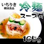 一力 いちりき 冷麺 スープ付 セット165gx1個(白麺)水冷麺 冷麺 韓国 韓国料理 韓国冷麺 夏 韓国食材 れいめん 韓国れいめん 冷麺スープ