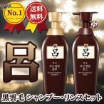 送料無料 韓国ヘアケアコスメ 呂シャンプー 黒雲毛(ボリュームケア)シャンプー500ml+リンス500mlセット