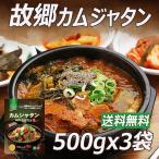 送料無料 故郷カムジャタン500g×3袋■韓国食品■韓国料