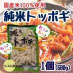 ◆珍味堂 純米 トッポギ 600g ◆トック/トッポギ/トッポッキ/お餅/韓国餅/国産米/韓国食品/韓国料理/簡単料理/業務用